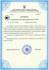 сертификат счетчики Gross