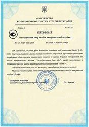 Счетчики тепла Heat Plus сертификат